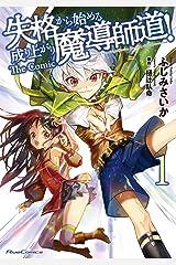 失格から始める成り上がり魔導師道! THE COMIC 1 (ライドコミックス) Kindle版