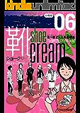靴cream 分冊版6