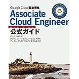Google Cloud認定資格Associate Cloud Engineer公式ガイド