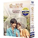 愛の温度 期間限定スペシャルプライスBOX2 [DVD]
