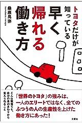 トヨタだけが知っている早く帰れる働き方 Kindle版