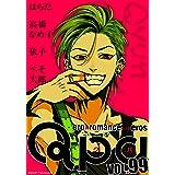 Qpa vol.99 キュン [雑誌]