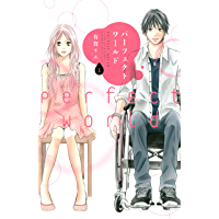 パーフェクトワールド(1) (Kissコミックス)