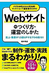 小さな会社のWeb担当者・ネットショップ運営者のためのWebサイトのつくり方・運営のしかた 売上・集客が1.5倍UPする プロの技101 Kindle版