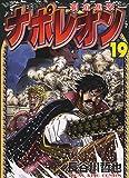ナポレオン~覇道進撃~ 19 (19巻) (ヤングキングコミックス)
