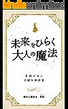 未来をひらく大人の魔法: 〜美虹の占いお悩み相談室〜