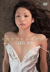 ミカクニンショウジョ [DVD]