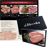 美食うまいもん市場 カタログ ギフト 肉 4種類から 選べる 特選 国産牛 (松阪牛 / 米沢牛 / 奥羽牛 / 国産牛)