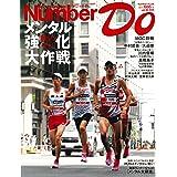 Number Do(ナンバー・ドゥ)vol.36 MGC徹底詳報/秋のラン メンタル強化大作戦(Sports Graphic Number PLUS(スポーツ・グラフィック ナンバー プラス))