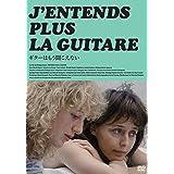 ギターはもう聞こえない [DVD]