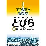 初級日本語 とびら I / TOBIRA 1: Beginning Japanese