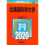 北海道科学大学 (2020年版大学入試シリーズ)