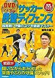 DVDでマスター! サッカー 鉄壁ディフェンス (学研スポーツブックス)