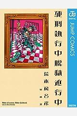 死刑執行中脱獄進行中 (ジャンプコミックスDIGITAL) Kindle版