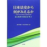 日本法史から何がみえるか -- 法と秩序の歴史を学ぶ