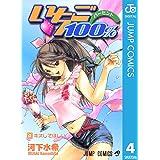 いちご100% モノクロ版 4 (ジャンプコミックスDIGITAL)