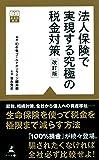 法人保険で実現する究極の税金対策 改訂版 (黄金律新書)