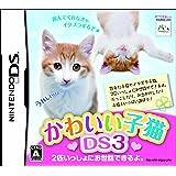かわいい子猫DS3