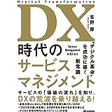"DX時代のサービスマネジメント~""デジタル革命""を成功に導く新常識"