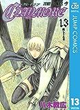 CLAYMORE 13 (ジャンプコミックスDIGITAL)