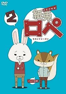 紙兎ロペ 2(セカンドシーズン) [DVD]