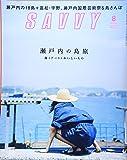 SAVVY(サヴィ)2019年8月号[雑誌]
