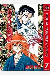 るろうに剣心―明治剣客浪漫譚― カラー版 7 (ジャンプコミックスDIGITAL) Kindle版