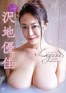 沢地優佳 Legend~桜影~ [DVD]