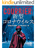 COURRiER Japon (クーリエジャポン)[電子書籍パッケージ版] 2020年 5月号 [雑誌]