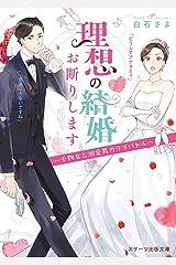 理想の結婚お断りします~干物女と溺愛男のラブバトル~ (スターツ出版文庫) Kindle版