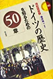 ドイツの歴史を知るための50章 (エリア・スタディーズ151)