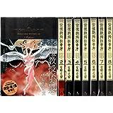 宗像教授伝奇考 コミック 1-8巻セット (ビッグコミックススペシャル)