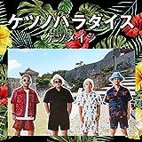 ケツノパラダイス(CD2枚組+DVD)