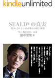 SEALDsの真実――SEALDsとしばき隊の分析と解剖