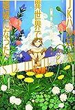 【Amazon.co.jp 限定】JKハルは異世界で娼婦になったsummer (ハヤカワ文庫JA)