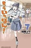 もういっぽん!  7 (7) (少年チャンピオン・コミックス)