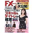 月刊FX攻略.com2020年6月号