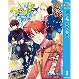 ヘタリア World☆Stars 1 (ジャンプコミックスDIGITAL)