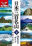 日本三百名山 山あるきガイド下 (大人の遠足BOOK)