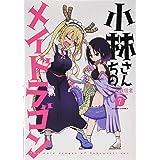 小林さんちのメイドラゴン(7) (アクションコミックス(月刊アクション))