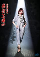 夜会工場VOL.2(Blu-ray Disc)
