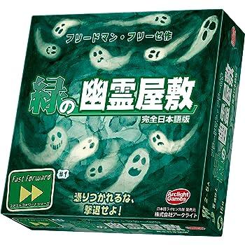緑の幽霊屋敷 完全日本語版
