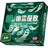 アークライト(Arclight) 緑の幽霊屋敷 完全日本語版