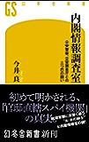 内閣情報調査室 公安警察、公安調査庁と三つ巴の闘い (幻冬舎新書)