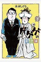 ゲゲゲの家計簿 下 (ビッグコミックススペシャル) Kindle版
