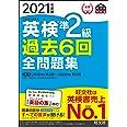 【音声アプリ・ダウンロード付き】2021年度版 英検準2級 過去6回全問題集 (旺文社英検書)