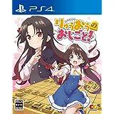 りゅうおうのおしごと! - PS4