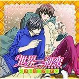 TVアニメ 世界一初恋・世界一初恋2 ベストミニアルバム