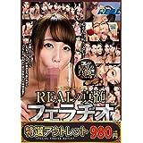 【特選アウトレット】 REALの真髄 フェラチオ30選 4時間 / REAL(レアルワークス) [DVD]