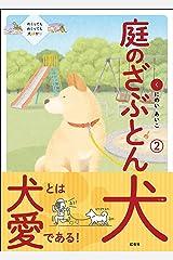 庭のざぶとん犬 2巻 コミック